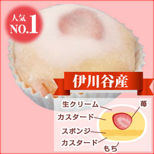 神戸市西区のイチゴ大福