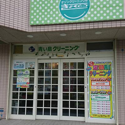 青い鳥クリーニング名谷北店
