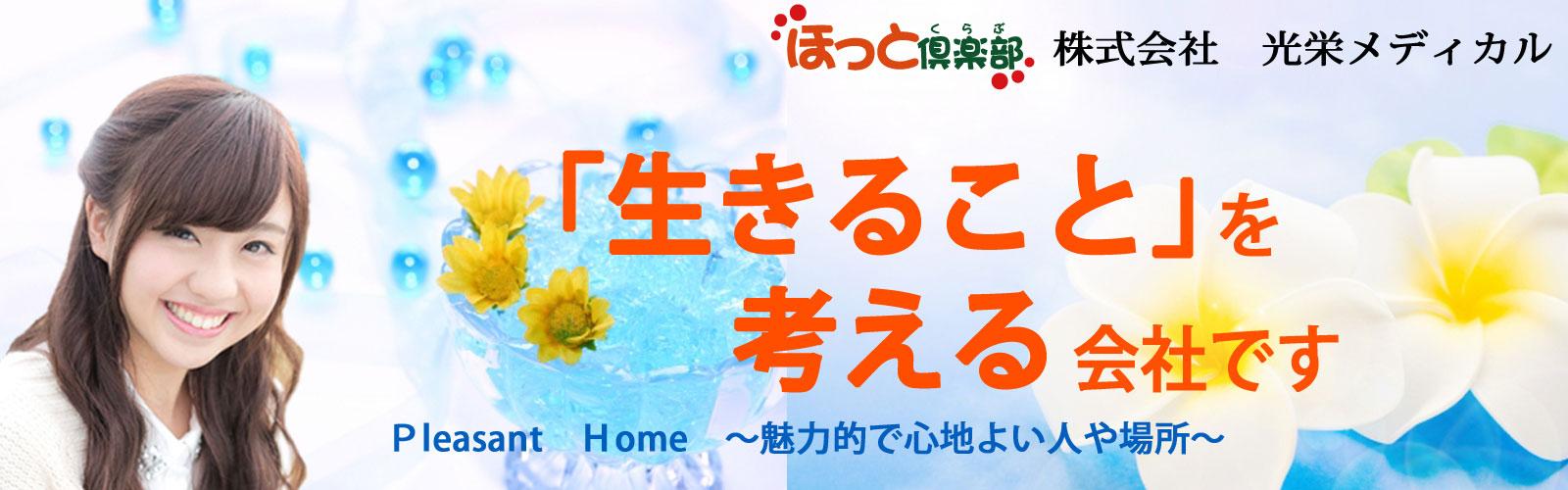 神戸市西区の老人ホーム