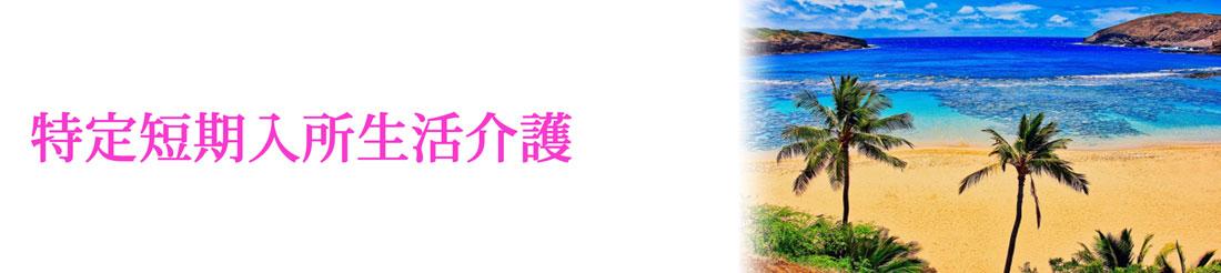 神戸市西区の特定短期入所生活介護