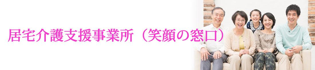 神戸市西区の居宅介護支援事業所